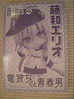 電撃G'sマガジン 2011年9月号 付録 ねんどろいどぷち 電波女と青春男 藤和エリオ