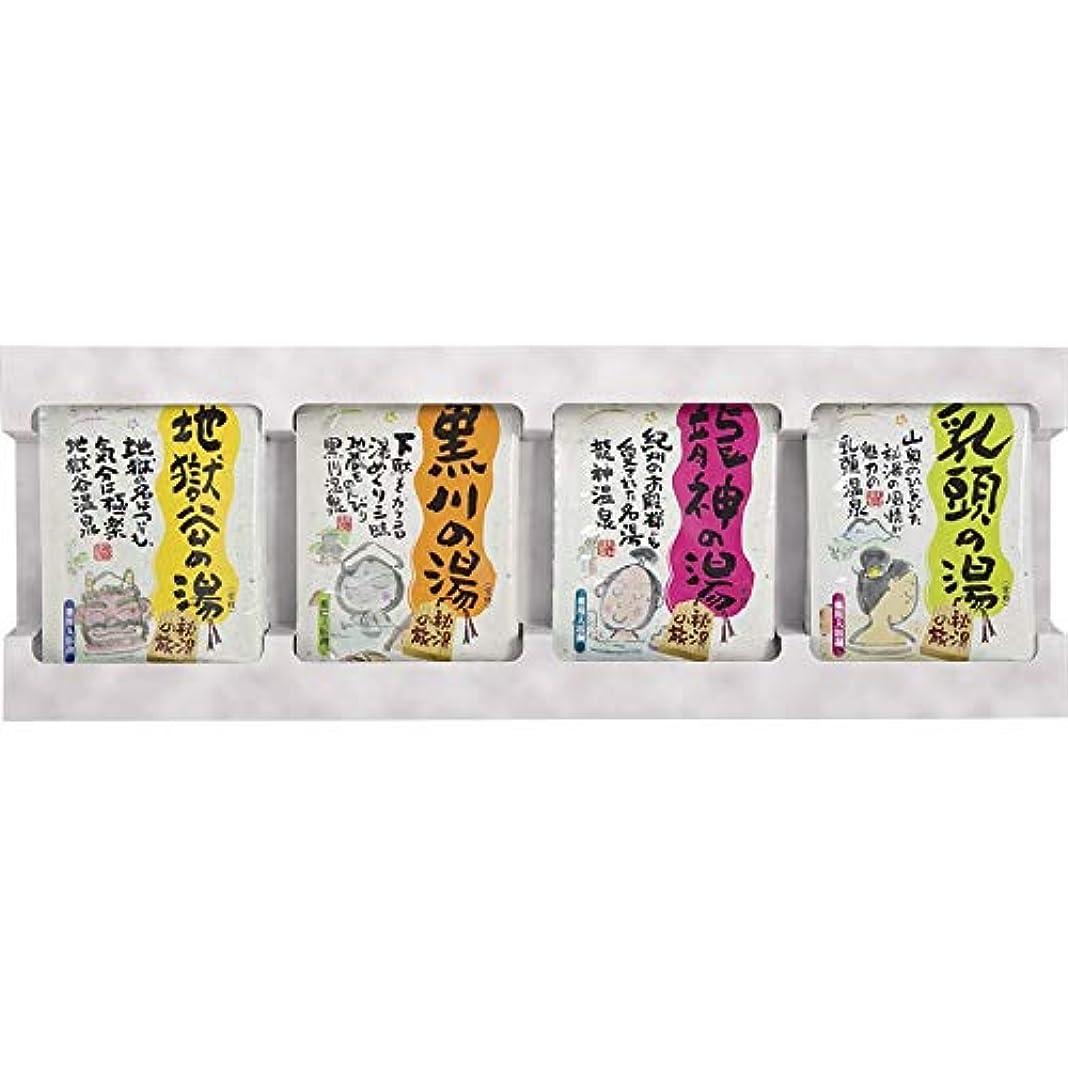 欲しいです経歴わな薬用入浴剤秘湯の旅10P PH-10P 【やくようにゅうよくざい ひとうのたび 日本製 国産 せっと セット 10包 】