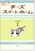 Chi's Sweet Home vol.1 [Japanese Edition]