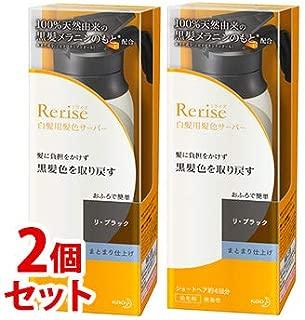 《セット販売》 花王 リライズ 白髪用髪色サーバー リ・ブラック まとまり仕上げ 本体 (155g)×2個セット 染毛料 サーバーヘッド付き