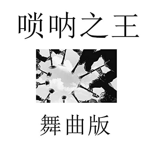 DJ王志 & 趙紅鷹