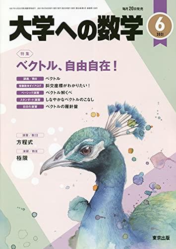 大学への数学 2021年 06 月号 [雑誌]