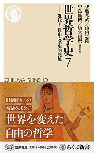 世界哲学史7 ――近代II 自由と歴史的発展 (ちくま新書)