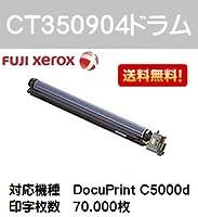 ゼロックス CT350904 ドラムカートリッジ 汎用品