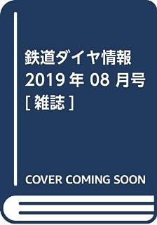 鉄道ダイヤ情報 2019年 08 月号 [雑誌]