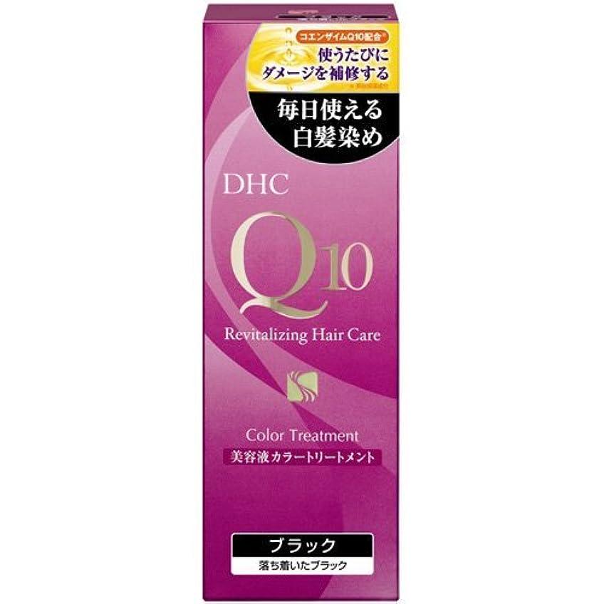 弁護士事前蒸【まとめ買い】DHC Q10美溶液カラートリートメントブラックSS170g ×10個
