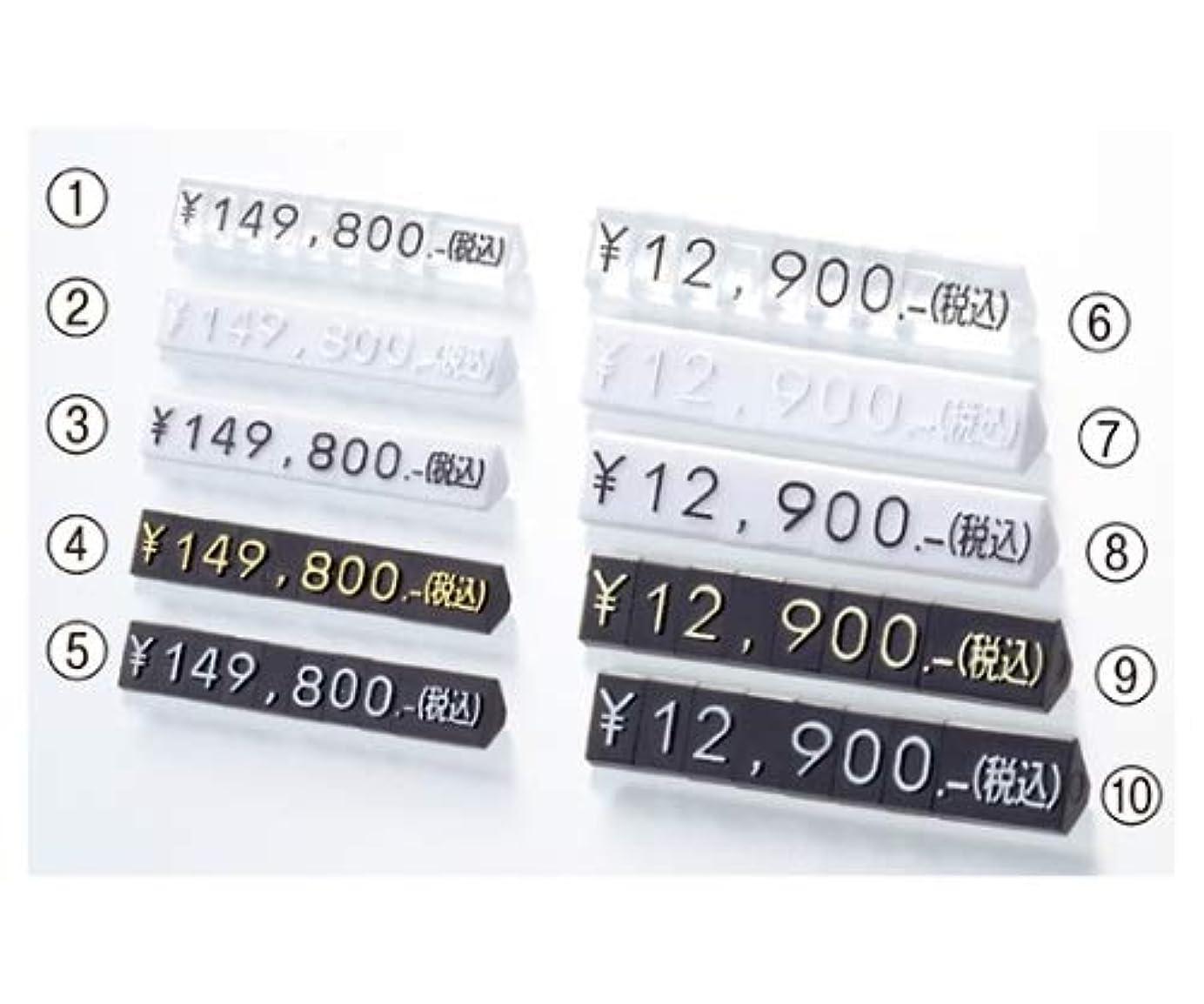 細いはっきりと敏感なアズワン プライスキューブ 白/銀文字 小/61-7256-60