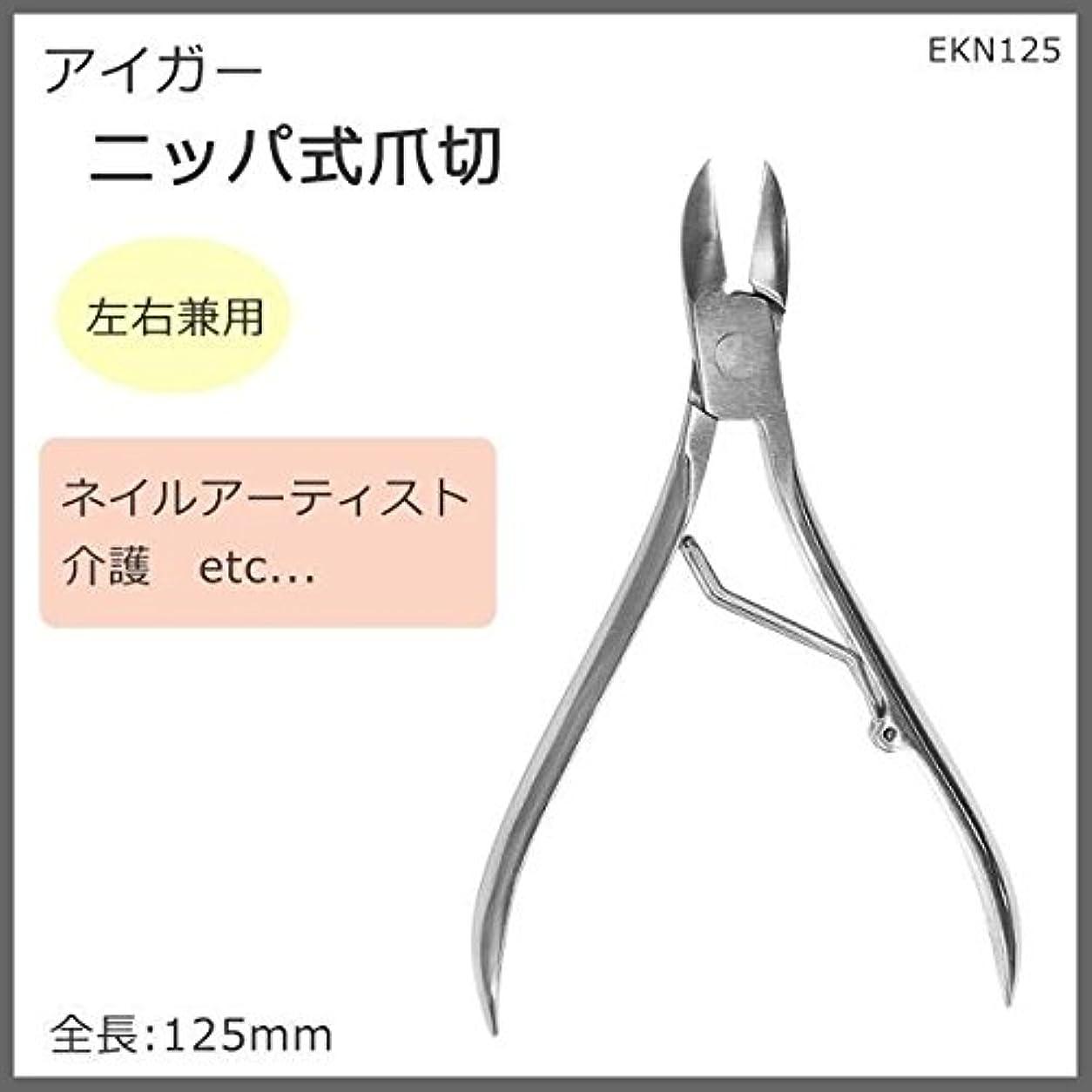 一発表する血まみれアイガー ニッパ式爪切 125mm EKN125