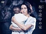 連続ドラマW 坂の途中の家 DVD-BOX[DVD]