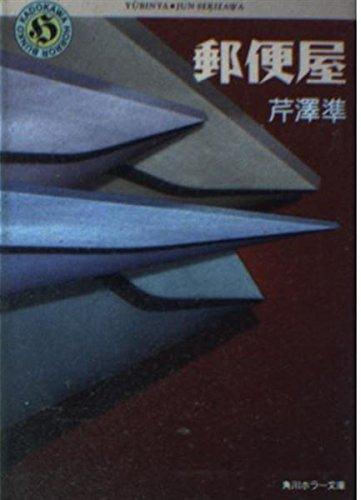 郵便屋 (角川ホラー文庫)