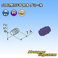 古河電工 090型 RFW 防水 ダミー栓 10個セット