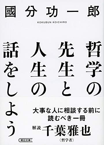 哲学の先生と人生の話をしよう (朝日文庫)