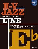 ツー・ファイブ・ジャズ・ライン in E♭ アドリブ・ネタに最適! セッションで役立つジャズ・フレーズ集 (CD付き)