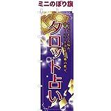 卓上ミニのぼり旗 「タロット占い」運勢手相 短納期 既製品 13cm×39cm ミニのぼり