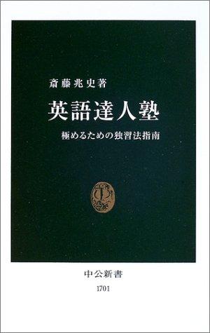 英語達人塾 極めるための独習法指南 (中公新書)