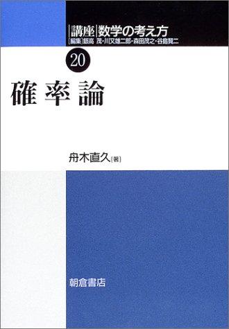 確率論 講座数学の考え方 (20)