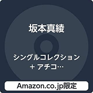 【Amazon.co.jp限定】シングルコレクション + アチコチ [BD付初回限定盤] [2CD + Blu-ray] (Amazon.co.jp限定特典 : メガジャケ 付...