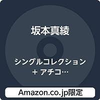 【Amazon.co.jp限定】シングルコレクション + アチコチ [BD付初回限定盤] [2CD + Blu-ray] (Amazon.co.jp限定特典 : メガジャケ 付)