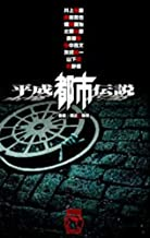表紙: ホラーセレクション 平成都市伝説 (C★NOVELS)   井上雅彦