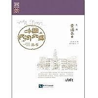 中国民间故事丛书(上海黄浦卷上下)