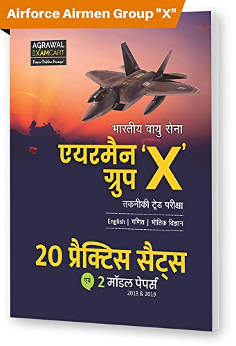 Indian Air Force Airmen Group 'X' (Technical Trades) Practice Sets 2020 - Hindi