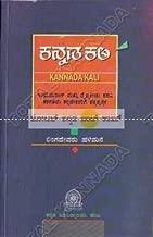 Best kannada kali book Reviews
