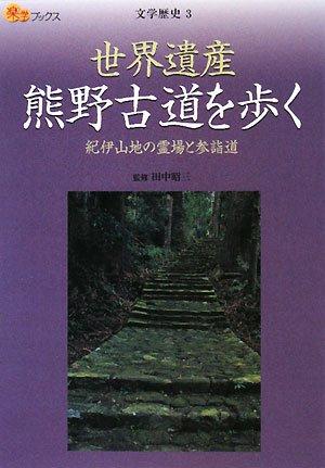世界遺産 熊野古道を歩く 紀伊山地の霊場と表詣道 (楽学ブックス 文学歴史 3)の詳細を見る