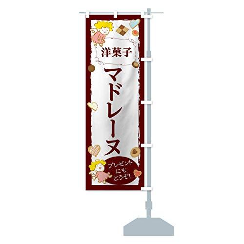 マドレーヌ のぼり旗 サイズ選べます(ハーフ30x90cm 右チチ)