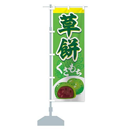 草餅 のぼり旗 サイズ選べます(スリム45x180cm 左チチ)
