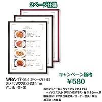 <キャンペーン商品>お手頃ビニールメニューブック(A4 2ページ仕様)【WBA-17】