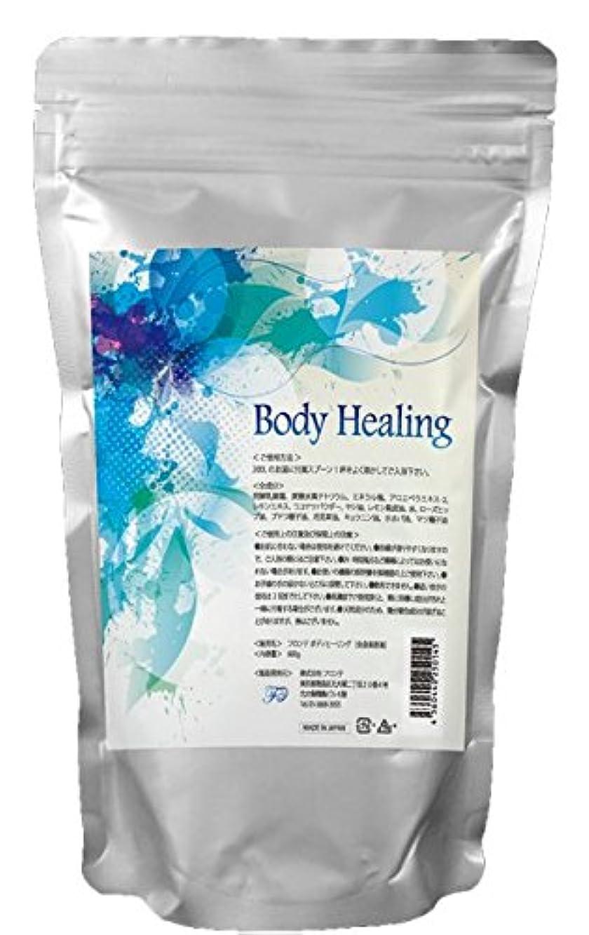 排泄する電球レンダリングBody Healing 1000g (ボディーヒーリング)
