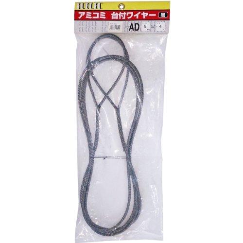 HHH アミコミ台付ワイヤー 黒 AD6mm×4m