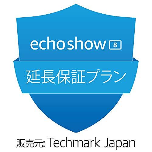 【Echo Show 8 用】 延長保証・事故保証プラン (2年・落下・水濡れ等の保証付き)