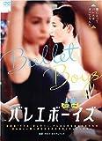 バレエボーイズ [DVD] image