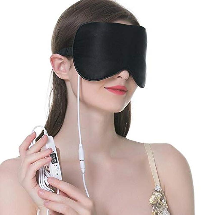 誘導流用するアナリストNOTE HANRIVER 2018新しいスタイルのホット販売高品質の製品100%純粋なシルクusbシルクスチームアイマスク睡眠加熱アイマスク