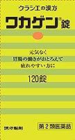 【第2類医薬品】ワカゲン錠 120錠
