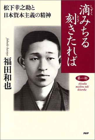 滴みちる刻きたれば〈第1部〉松下幸之助と日本資本主義の精神