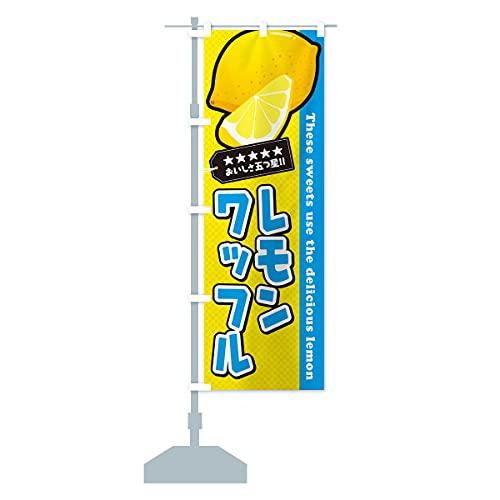 レモンワッフル のぼり旗(レギュラー60x180cm 左チチ 標準)