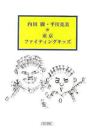 東京ファイティングキッズ (朝日文庫 う 15-1)