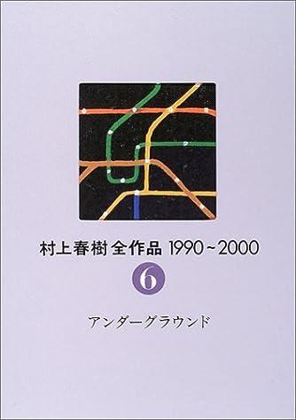 村上春樹全作品 1990~2000 第6巻 アンダーグラウンド