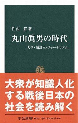 丸山眞男の時代―大学・知識人・ジャーナリズム (中公新書)
