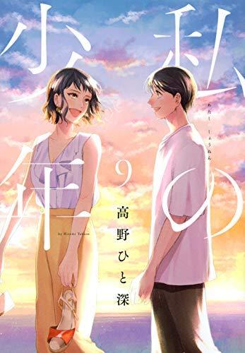 【コミック】私の少年(ヤングマガジンKCSP)(全9巻)