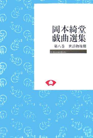 岡本綺堂戯曲選集〈第8巻〉世話物後期 (On demand books)