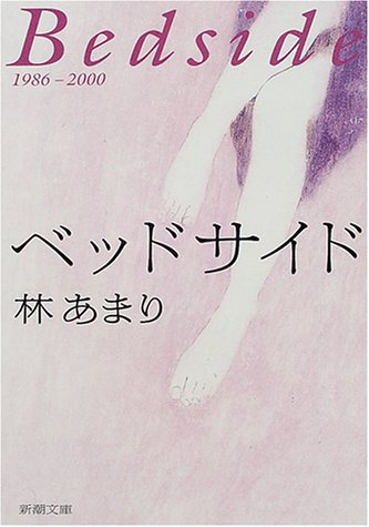 ベッドサイド (新潮文庫)