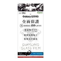 ギャラクシー SCG01 SC-51A Galaxy S20 5G ダイヤモンドガラスフィルム 3D 9H アルミノシリケート 全面保護 ブルーライトカット/ブラック