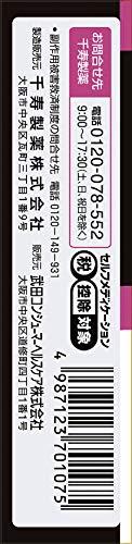 千寿製薬『マイティアアイテクトアルピタットN』