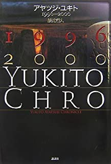 アヤツジ・ユキト 1996-2000