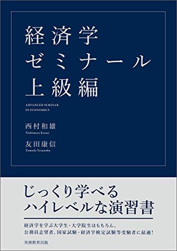 経済学ゼミナール 上級編