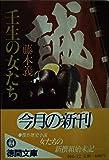壬生の女たち (徳間文庫)