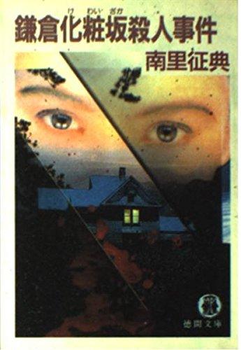 鎌倉化粧坂殺人事件 (徳間文庫)